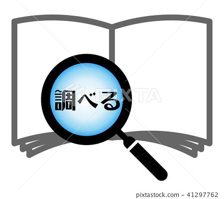 book, books, investigate 41297762