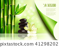 Spa background with bamboo and stones. 41298202