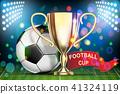 Football 2018 championship. Soccer ball, arena  41324119