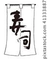 壽司刷字符商譽 41333887