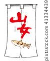 西瑪 書法作品 商店入口帶有標誌的吊簾 41334439