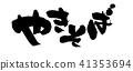 刷子信件油煎的面条食物例证 41353694