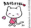 貓 貓咪 書法作品 41354008