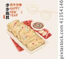 美食 傳統 新年 41354146
