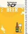 啤酒 淡啤酒 酒 41355404
