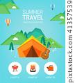 我們去暑假吧 41357539