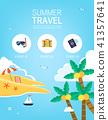 我們去暑假吧 41357641