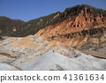 日本北海道登別地獄谷的風景 41361634