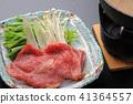 涮涮肉牛肉涮鍋 41364557