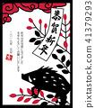 新年贺卡 贺年片 十二生肖 41379293