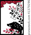新年贺卡 贺年片 十二生肖 41379296