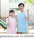Childminder / helper gut pose 41384066