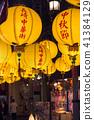 長崎 中秋節 燈籠 41384129