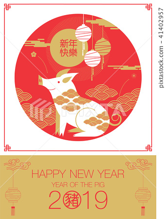 Happy New Year 2019 Chinese New Year Pig Stock Illustration