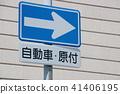 화살표, 도로 표지판, 자동차 41406195