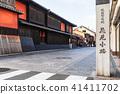 Kyoto Gion Hanami Koji 41411702