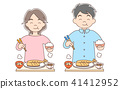 커플, 연인, 식사 41412952