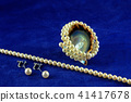珍珠 41417678