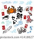 海鮮插圖海浪手繪集 41418627