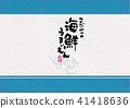 生猛海鲜 日本风格 日式风格 41418636