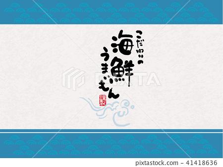 해물 掛紙 일러스트 디자인 41418636