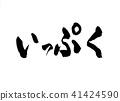 การคัดลายมือ,คัดลายมือ,ตัวอักษร 41424590