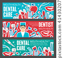 Dental clinic banner for tooth health care design 41430207