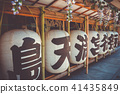 Paper lantern in Tokyo temple, Japan 41435849