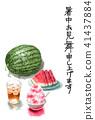 여름 안부 편지, 여름 문안인사, 복중 문안 41437884