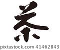 tea, calligraphy writing, characters 41462843
