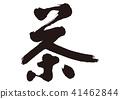 tea, calligraphy writing, characters 41462844