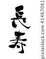 longevity, long life, elder 41467061