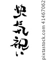 celebration for recovering from illness, calligraphy writing, calligraphy 41467062