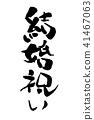 Wedding Gift, calligraphy writing, calligraphy 41467063