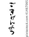 calligraphy writing, calligraphy, writing brush 41467065