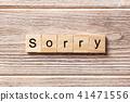 sorry word written on wood block.  41471556