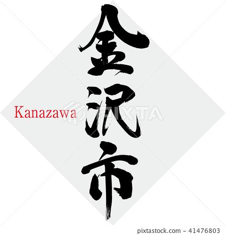 金澤市·金澤(刷字符·手寫) 41476803