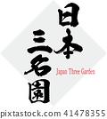 Japan Three Garden · Japan Three Garden (brush character · handwritten) 41478355