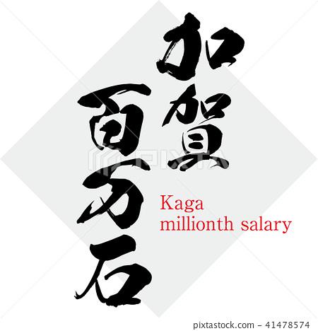 加賀Hyakumangoku(刷字符/手寫) 41478574