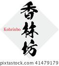 Korinbou·Kohrinbo(刷字符·手写) 41479179