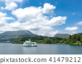 เรือสำราญกับ Hakone Ashinoko 41479212