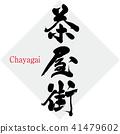 Chaya-shi·Chayagai(刷字符·手写) 41479602