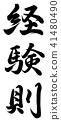 书法作品 中国汉字 日本汉字 41480490
