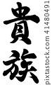 贵族 书法作品 中国汉字 41480491