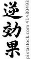 书法作品 中国汉字 日本汉字 41480493