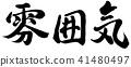氛围 书法作品 中国汉字 41480497
