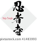忍者寺·忍者寺(刷字符·手写) 41483993