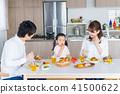 家庭 家族 家人 41500622