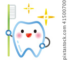 牙 41500700