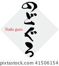 Nodo guro(画笔/手写) 41506154